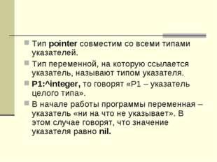 Тип pointer совместим со всеми типами указателей. Тип переменной, на которую