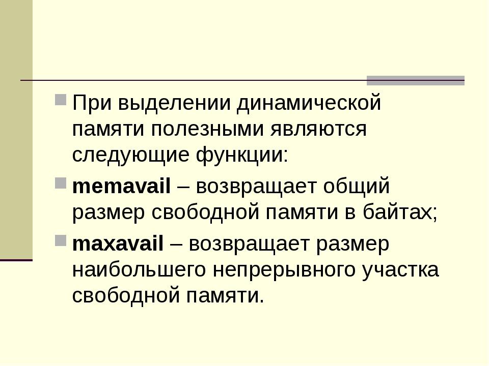 При выделении динамической памяти полезными являются следующие функции: memav...