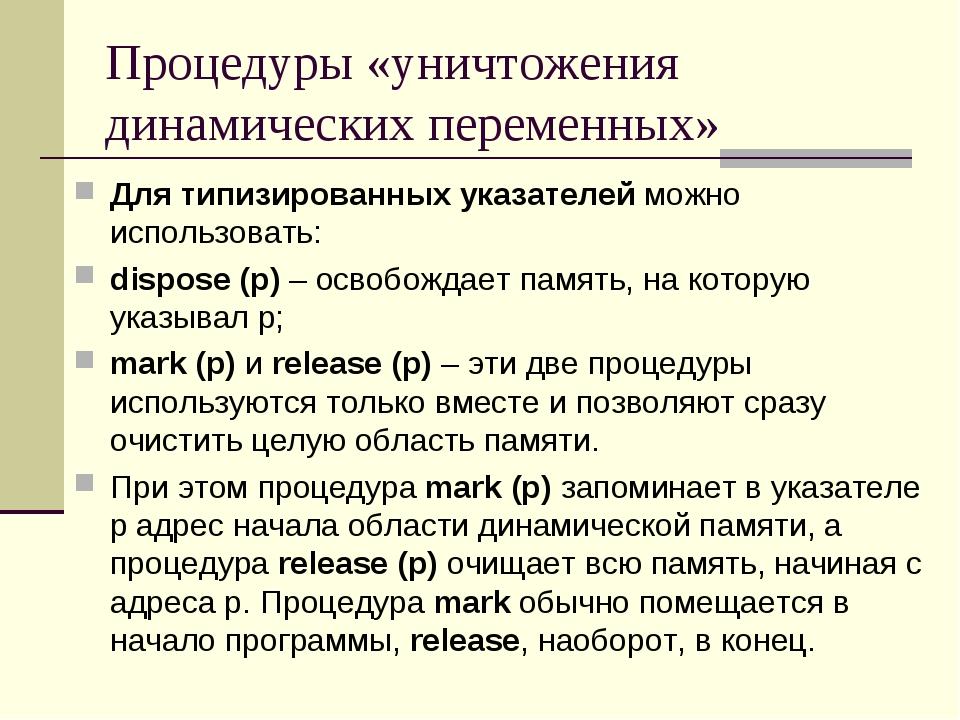 Процедуры «уничтожения динамических переменных» Для типизированных указателей...