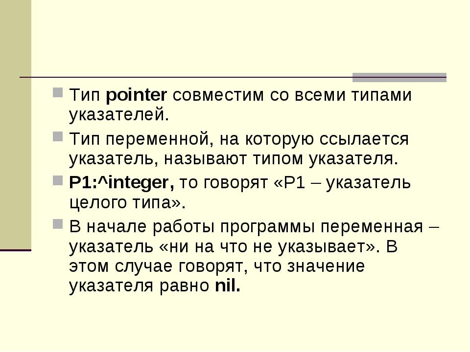 Тип pointer совместим со всеми типами указателей. Тип переменной, на которую...