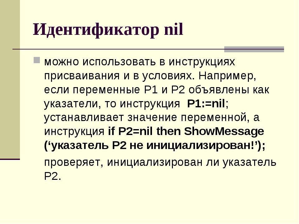 Идентификатор nil можно использовать в инструкциях присваивания и в условиях....