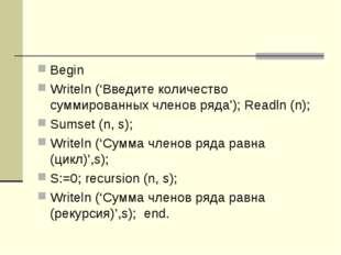 Begin Writeln ('Введите количество суммированных членов ряда'); Readln (n); S