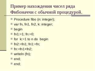 Пример нахождения чисел ряда Фибоначчи с обычной процедурой. Procedure fibo (