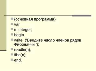 {основная программа} var n: integer; begin write ('Введите число членов рядов