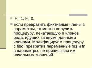 F-1=1, F0=0. Если превратить фиктивные члены в параметры, то можно получить