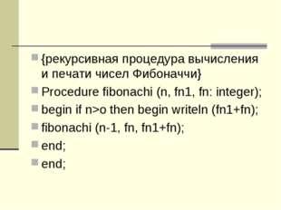 {рекурсивная процедура вычисления и печати чисел Фибоначчи} Procedure fibonac