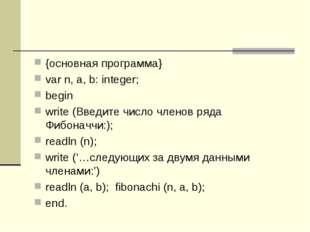 {основная программа} var n, a, b: integer; begin write (Введите число членов