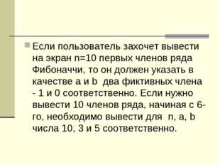 Если пользователь захочет вывести на экран n=10 первых членов ряда Фибоначчи,