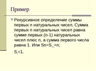 Пример Рекурсивное определение суммы первых n натуральных чисел. Сумма первых