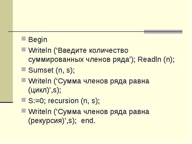 Begin Writeln ('Введите количество суммированных членов ряда'); Readln (n); S...