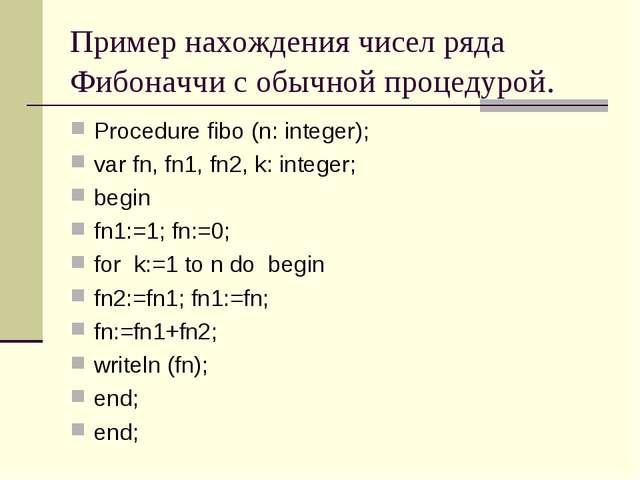 Пример нахождения чисел ряда Фибоначчи с обычной процедурой. Procedure fibo (...