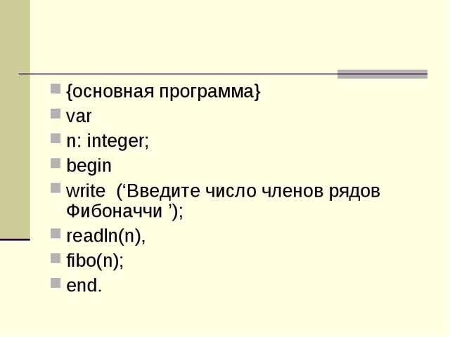 {основная программа} var n: integer; begin write ('Введите число членов рядов...