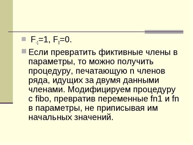 F-1=1, F0=0. Если превратить фиктивные члены в параметры, то можно получить...