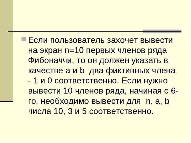 Если пользователь захочет вывести на экран n=10 первых членов ряда Фибоначчи,...