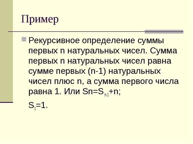 Пример Рекурсивное определение суммы первых n натуральных чисел. Сумма первых...