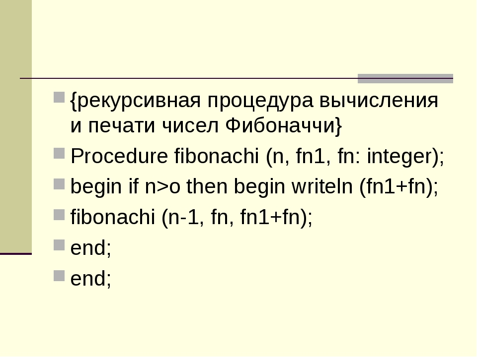 {рекурсивная процедура вычисления и печати чисел Фибоначчи} Procedure fibonac...