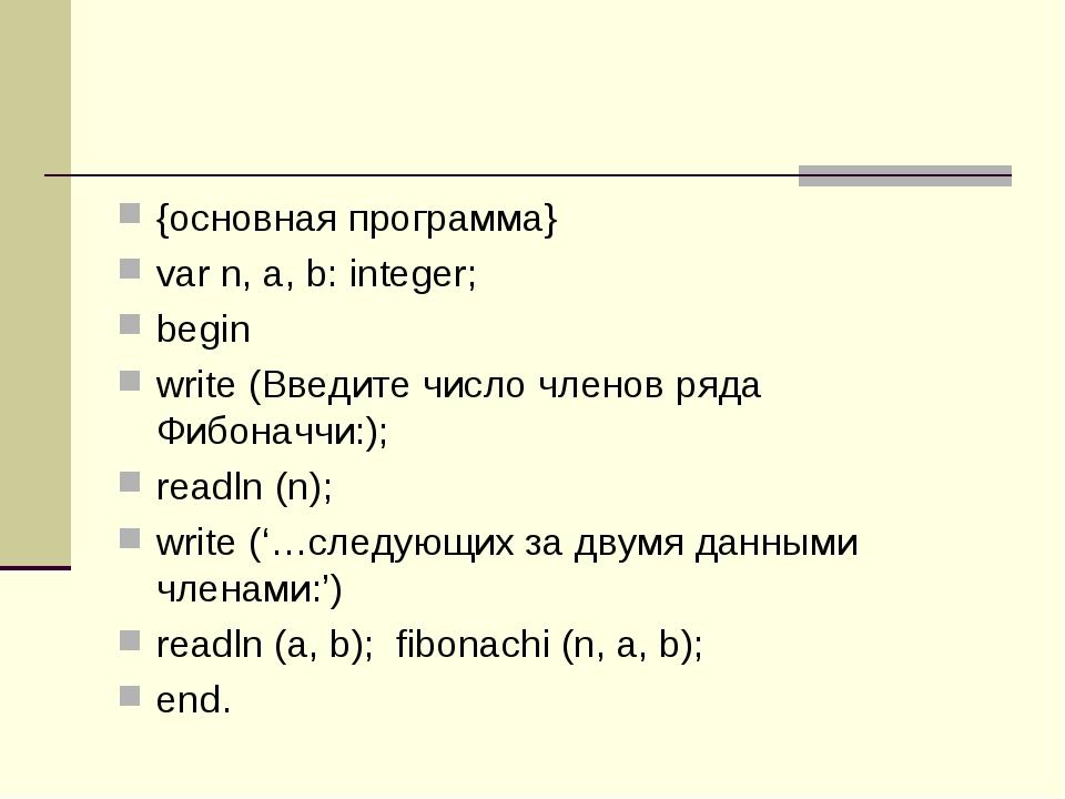 {основная программа} var n, a, b: integer; begin write (Введите число членов...