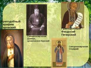 Преподобный Серафим Саровский Преподобный Феодосий Печерский Священномученик