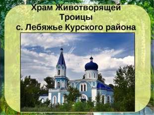 Храм Животворящей Троицы с. Лебяжье Курского района