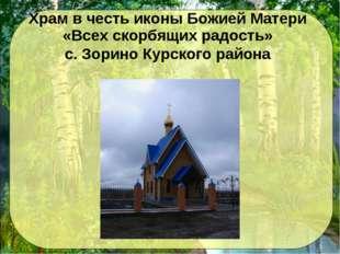 Храм в честь иконы Божией Матери «Всех скорбящих радость» с. Зорино Курского