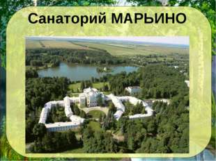 Санаторий МАРЬИНО