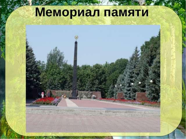 Мемориал памяти