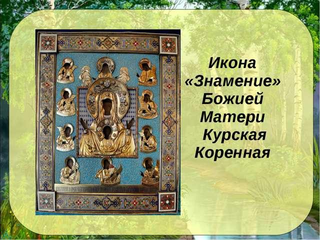 Икона «Знамение» Божией Матери Курская Коренная