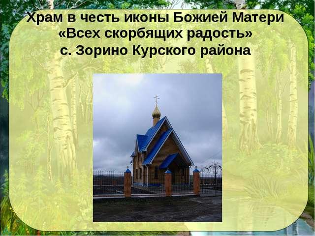Храм в честь иконы Божией Матери «Всех скорбящих радость» с. Зорино Курского...
