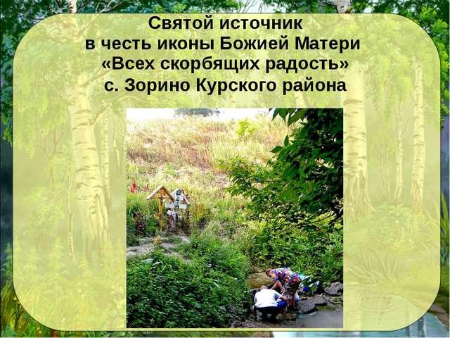 Святой источник в честь иконы Божией Матери «Всех скорбящих радость» с. Зорин...