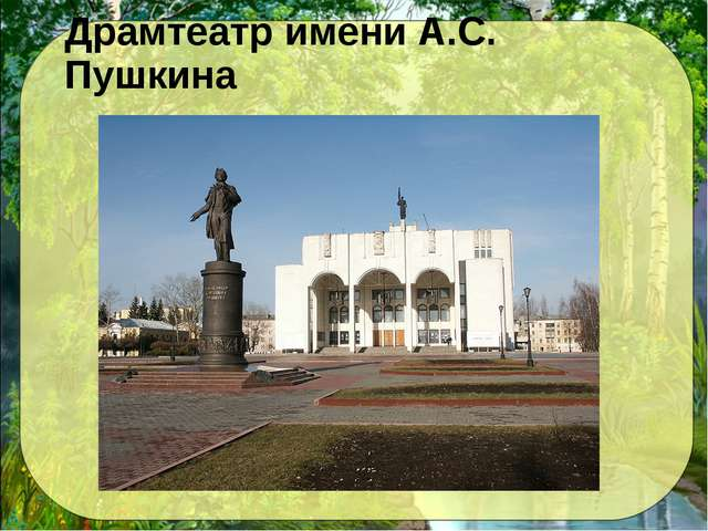 Драмтеатр имени А.С. Пушкина