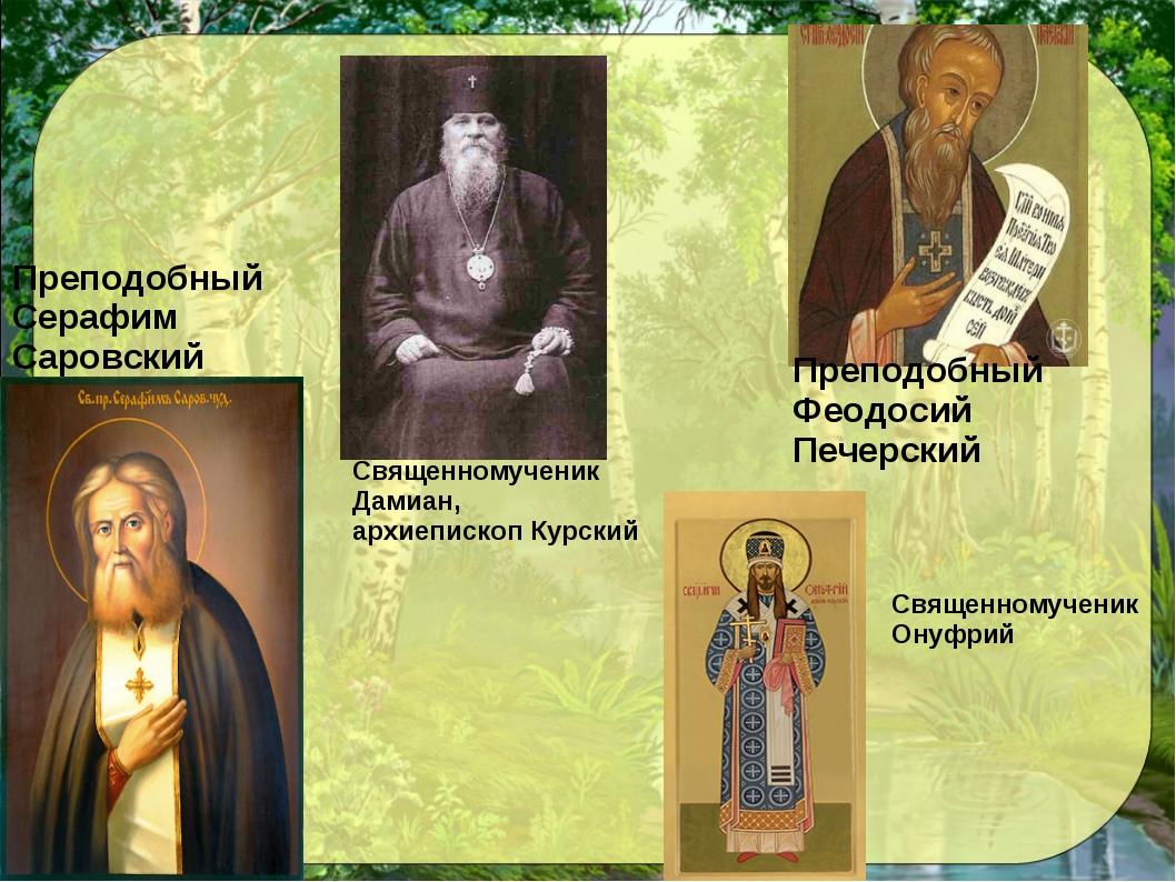 Преподобный Серафим Саровский Преподобный Феодосий Печерский Священномученик...