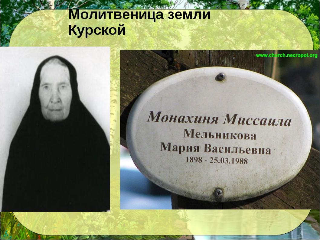 Молитвеница земли Курской