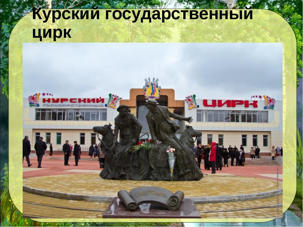 Курский государственный цирк