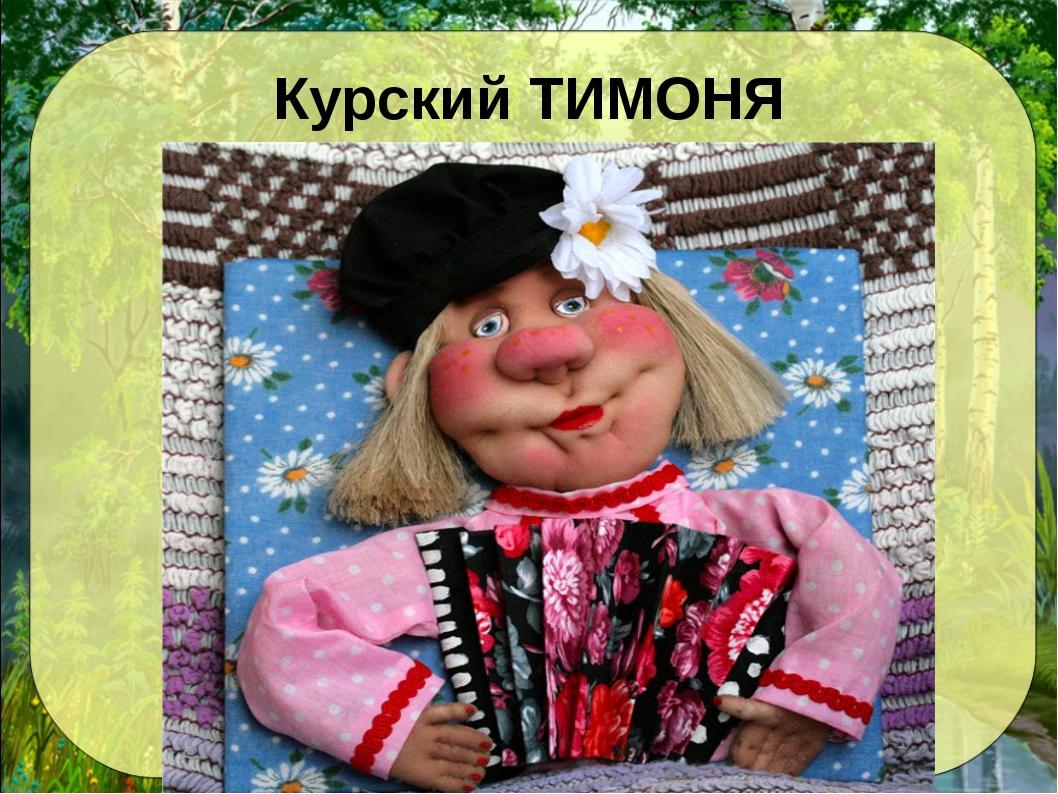 Курский ТИМОНЯ