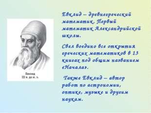 Евклид – древнегреческий математик. Первый математик Александрийской школы. С