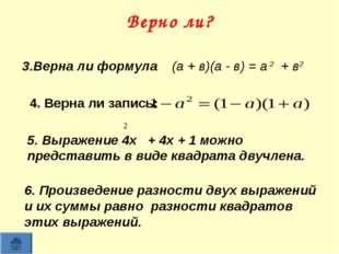 Верно ли? 3.Верна ли формула (а + в)(а - в) = а 2 + в2 4. Верна ли запись: 5.