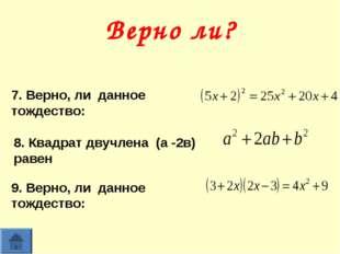 Верно ли? 7. Верно, ли данное тождество: 8. Квадрат двучлена (а -2в) равен 9