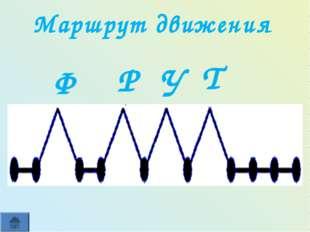 Ф Маршрут движения Р У Т