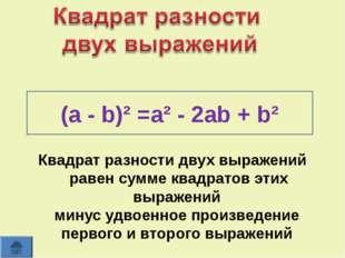 Квадрат разности двух выражений равен сумме квадратов этих выражений минус уд