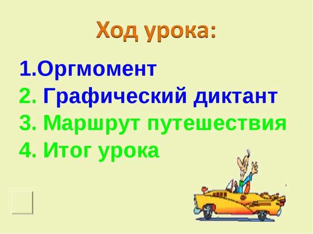 Оргмомент 2. Графический диктант 3. Маршрут путешествия 4. Итог урока