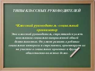 ТИПЫ КЛАССНЫХ РУКОВОДИТЕЛЕЙ Классный руководитель -социальный организатор Эт