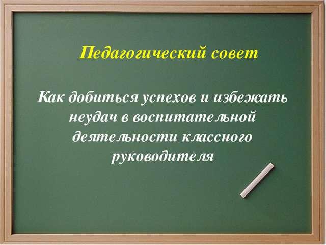 Педагогический совет Как добиться успехов и избежать неудач в воспитательной...