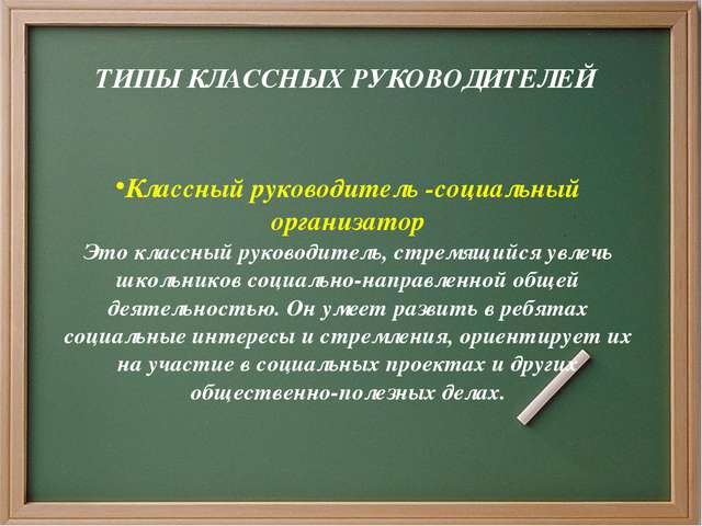ТИПЫ КЛАССНЫХ РУКОВОДИТЕЛЕЙ Классный руководитель -социальный организатор Эт...