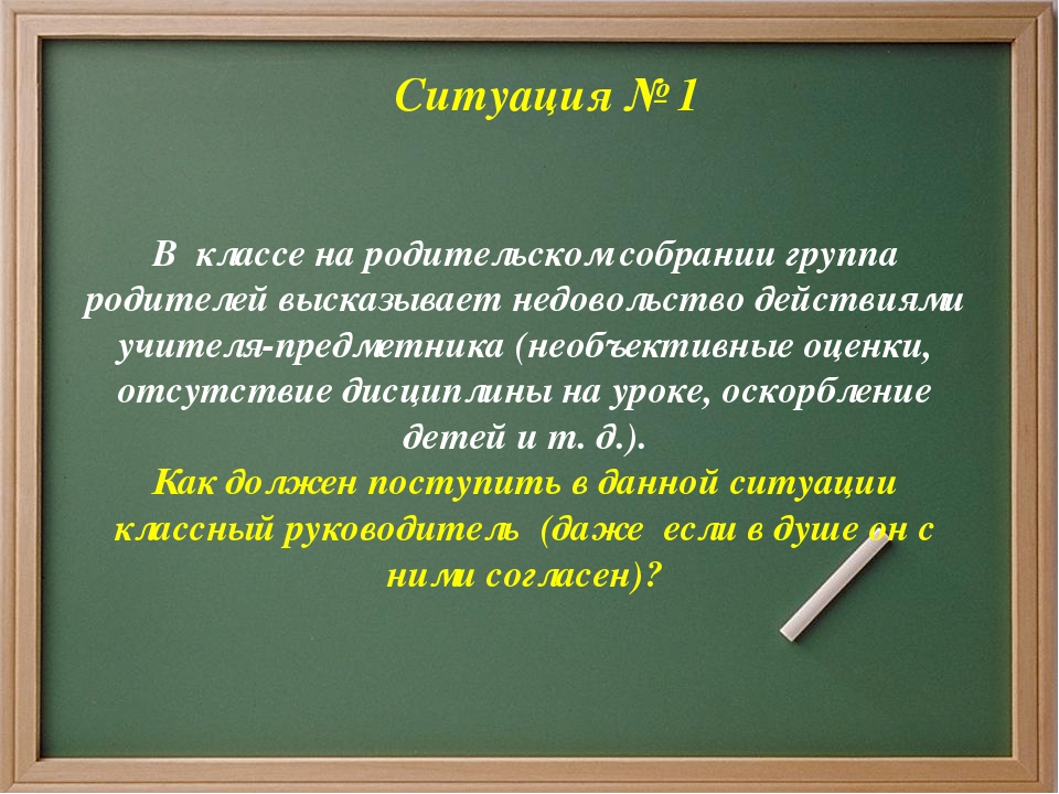 Ситуация № 1 В классе на родительском собрании группа родителей высказывает...