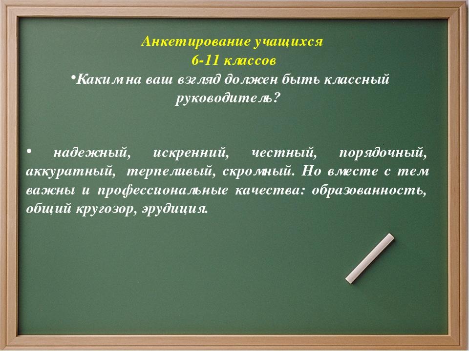 Анкетирование учащихся 6-11 классов Каким на ваш взгляд должен быть классный...