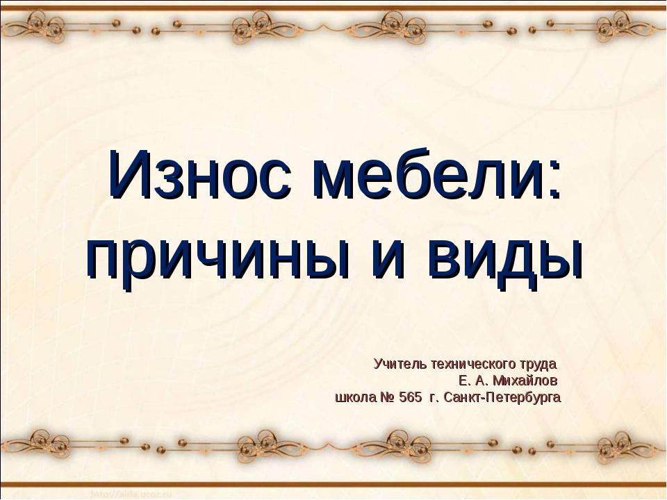 Износ мебели: причины и виды Учитель технического труда Е. А. Михайлов школа...