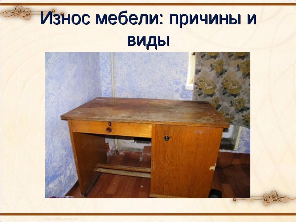 Износ мебели: причины и виды