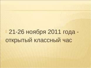 21-26 ноября 2011 года - открытый классный час