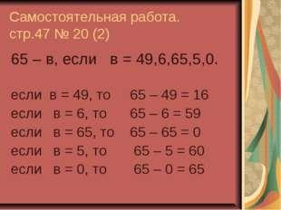 Самостоятельная работа. стр.47 № 20 (2) 65 – в, если в = 49,6,65,5,0. если в