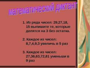 1. Из ряда чисел: 29,27,18, 15 выпишите те, которые делятся на 3 без остатка.